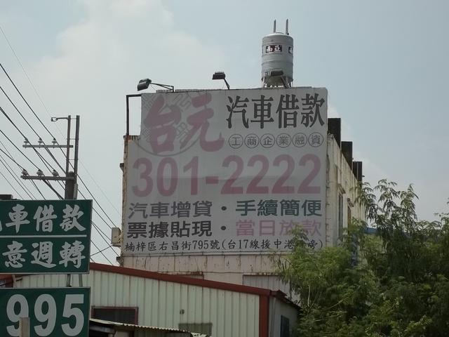 省道最佳廣告牆