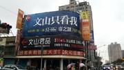 永鈺碩國際 - 廣告看板出租