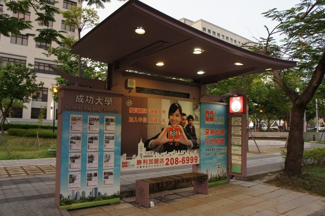 A東02-成功大學