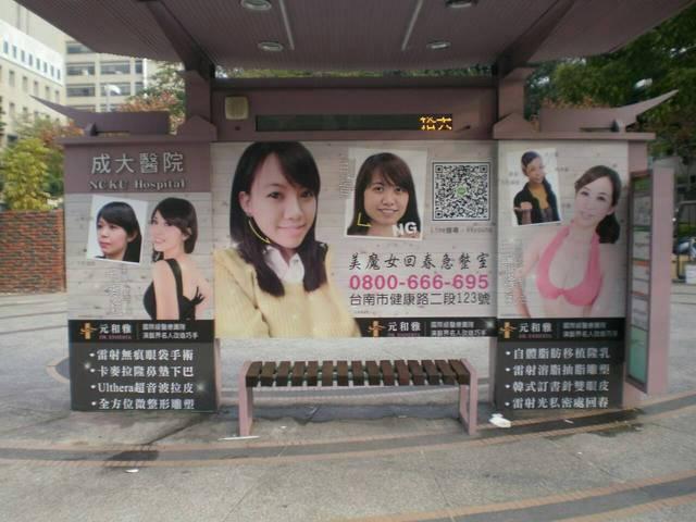 A東04-成大醫院