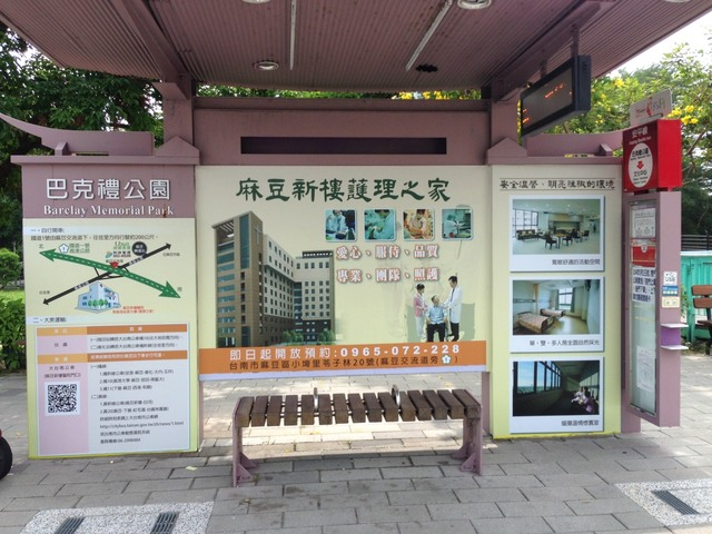 A東18-巴克禮公園