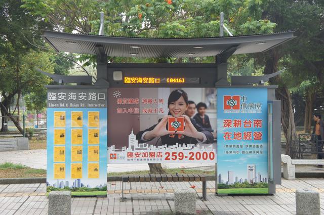 a北-08-臨安路公六停車場(臨安海安路口)