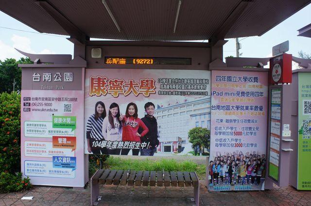A中西-06-台南公園-左