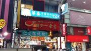 台北火車站新光三越及華斯達克廣場【大門入口正對面】《人潮最多,黃金看板》