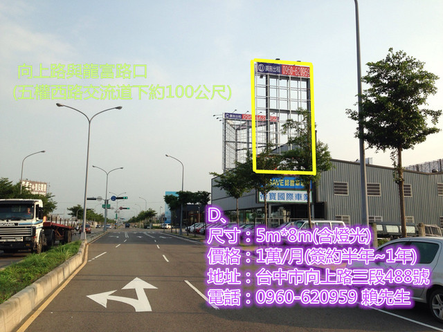 台中市區看板1