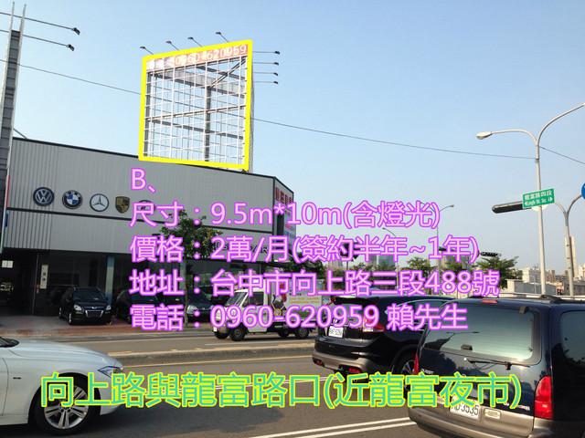 可短期出租 環中路交流道旁 牆面廣告