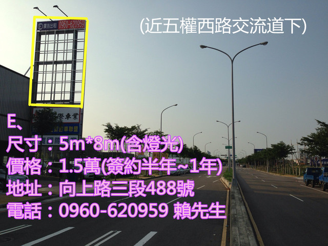 1. 可短期出租五權交流道旁牆面廣告