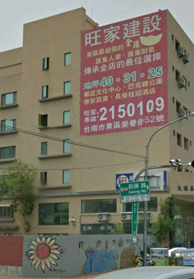 台南青年路大樓外牆廣告出租