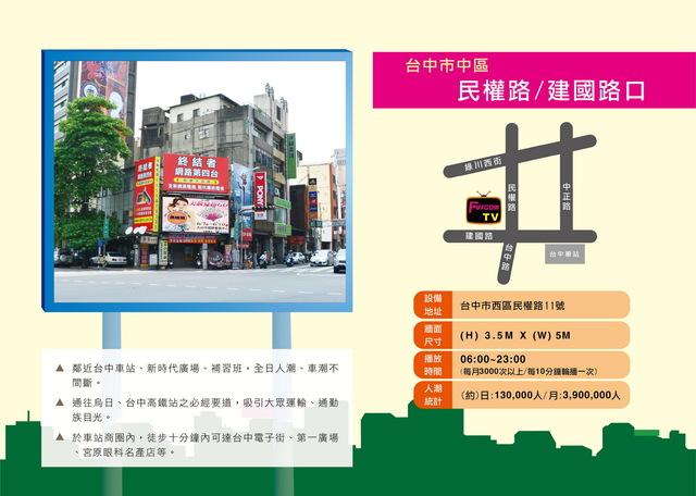 台中市西區民權路/建國路 (近台中火車站)