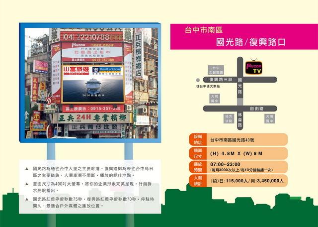 台中市南區國光路/復興路口