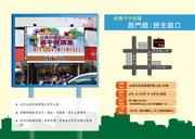 台南市中西區西門路/民生路 (郭綜合醫院)