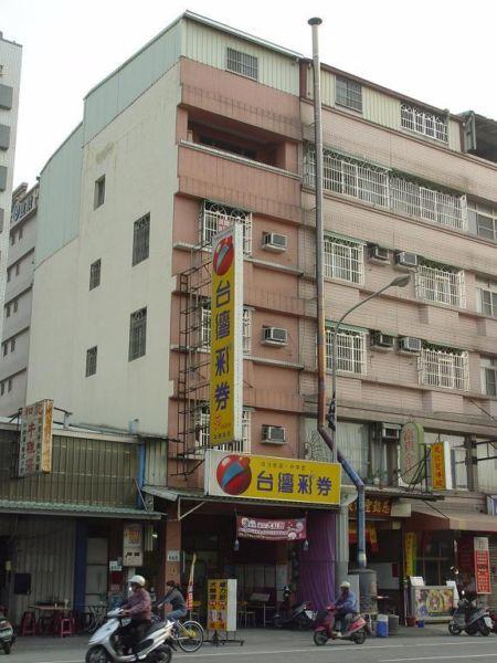 中安路668號台彩那楝6~3樓