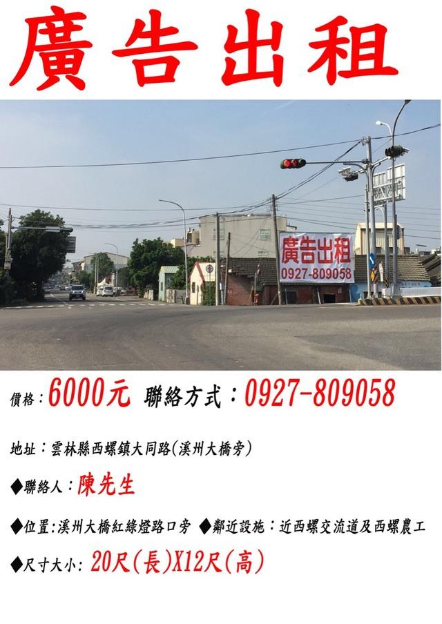 雲林西螺(台一線)溪洲大橋旁廣告出租