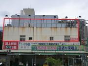 南崁南祥路 廣告牆面出租 (二樓側邊外牆,如附圖之紅框線內)