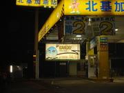 燈箱牆面廣告-台中縣潭子鄉-雅潭加油站-TCS-009-G-C1