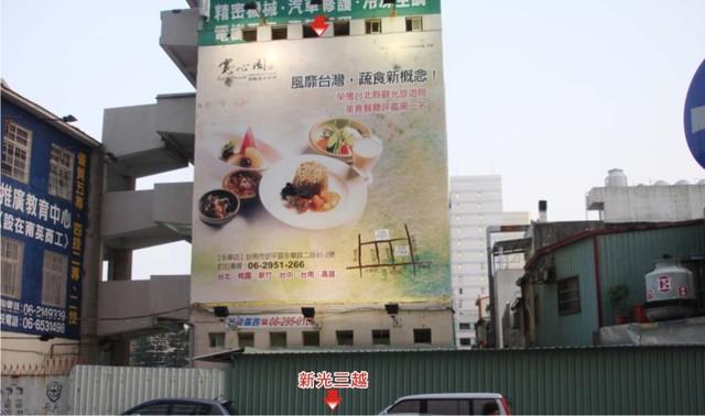 N-0390鐵架廣告塔-台南市樹林街 - 新光三越新天地旁、大億麗緻酒店、錢櫃KTV廣告看板