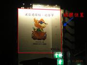 牆面廣告-高雄市鳳山區自由路164號-IKS11