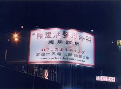 牆面廣告-夜間