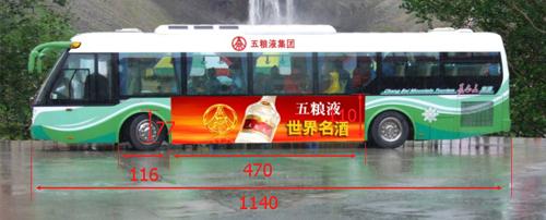 車體廣告、公車廣告