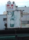牆面招牌廣告(台東市國光客運正前方)