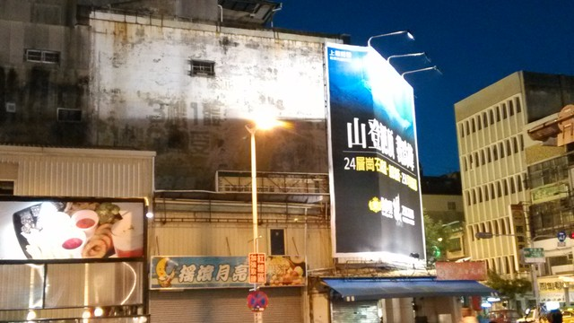 台南市中正海安藝術街商圈媒體看板----大禾行銷TN-007