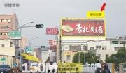 台南市安平區市政家樂福商圈媒體看板---大禾行銷TN-008