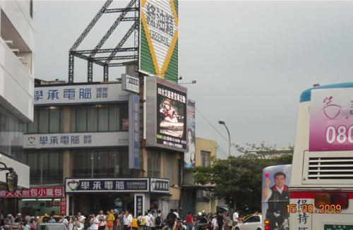 亞巨光電-新竹火車站旁-超大顯眼LED電視廣告牆