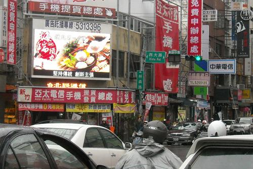 竹科人潮-新竹大遠百商圈LED電視廣告牆
