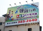 高雄市高醫、大統新世紀商圈-省道1號 正民族路點位-大型戶外廣告牆看板-鹽海行銷