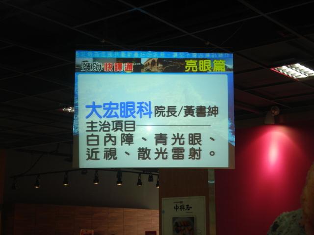 高雄大統五福店內-捷運、中央公園、新堀江購物商圈-LCD全彩HD畫質雙螢幕店內電視牆-鹽海行銷