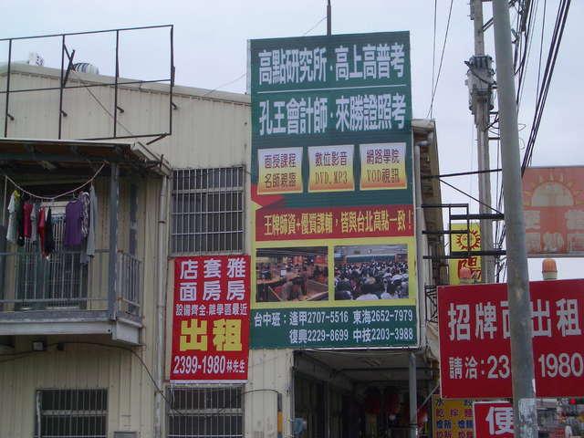 H-0217台中市霧峰區吉峰東路75號-朝南科技大學校門口對面廣告看板