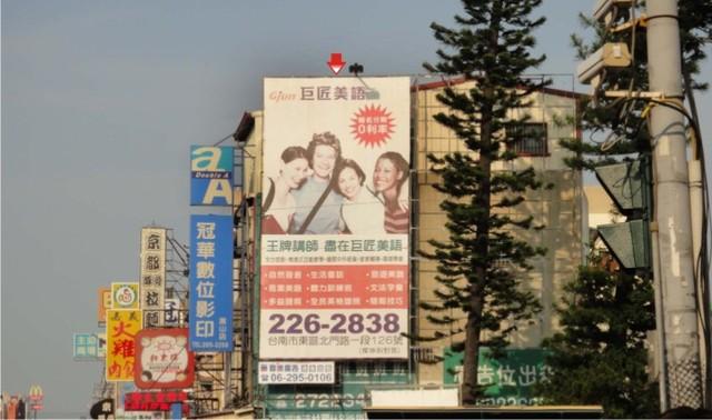 N-0536台南市永康區大灣路974號-崑山科技大學校門口旁廣告看板