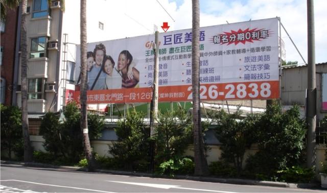 N-0565台南市永康區南台街2號-南台科技大學校門口方向廣告看板