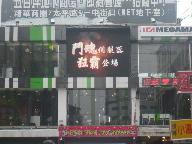 雲端多媒體 台中一中商圈-第2台 LED電視牆   50台聯播首選