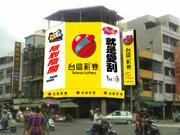 大型廣告牆出租(進漢神百貨)