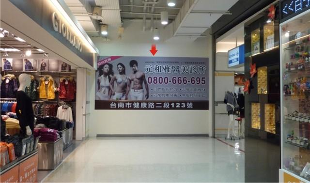 AP-B1-N003家樂福安平店1F往B1賣場入口處(商店街旁)