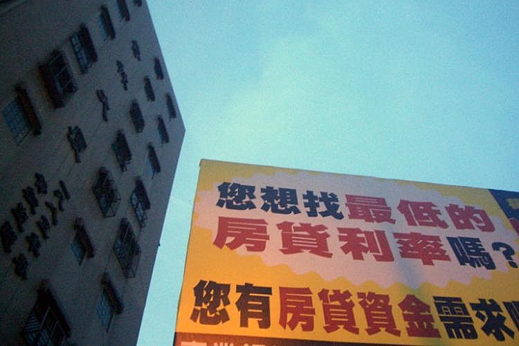 圖片:銀行降息搶客!房貸族轉貸停看聽