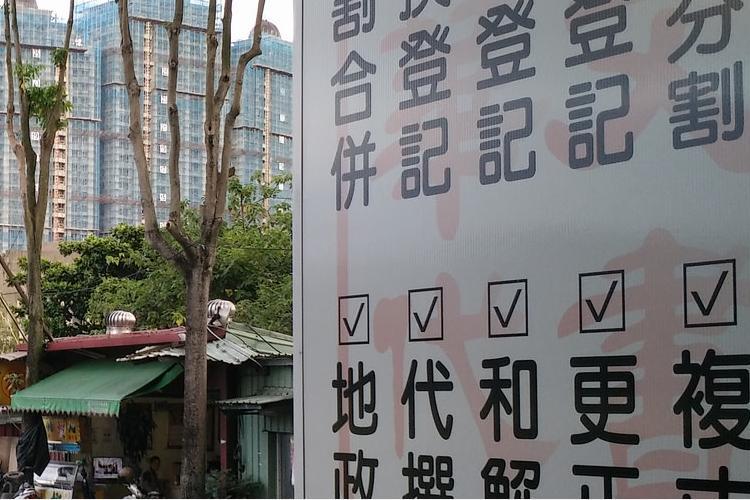 圖片:不動產法律系列!搞懂房屋登記夫妻共有的權益