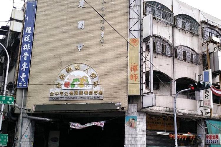 舊建國市場