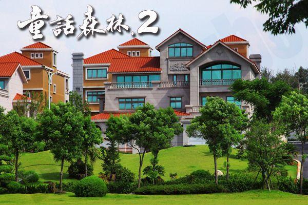 新泰龍建設,童話森林NO.2,豪宅