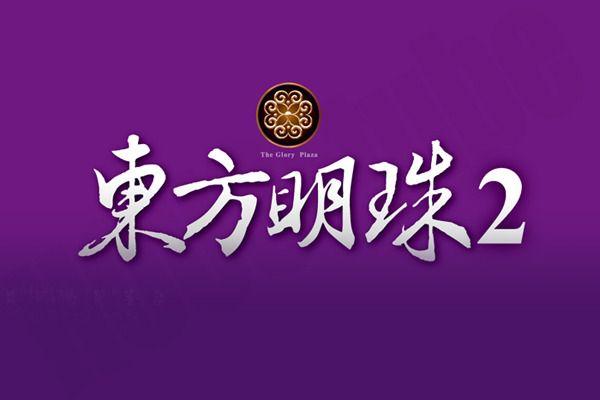 東方明珠2