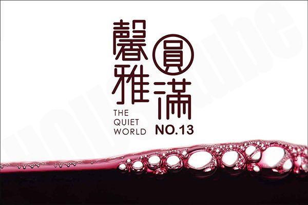 馨雅圓滿NO.13