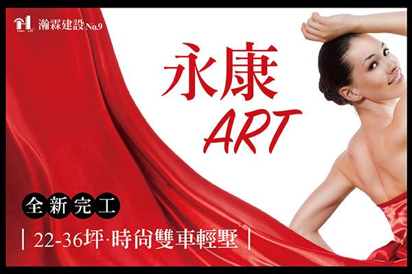 永康ART