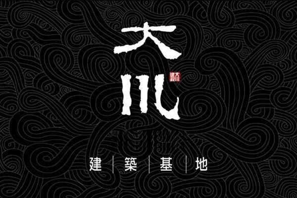 大川  (透天電梯店住)