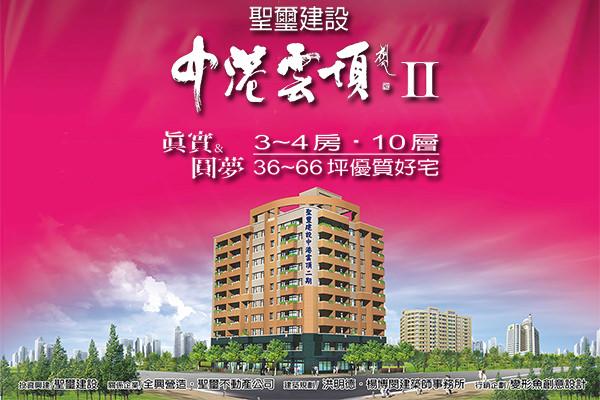 中港雲頂II