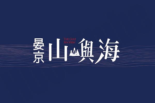 晏京山嶼海