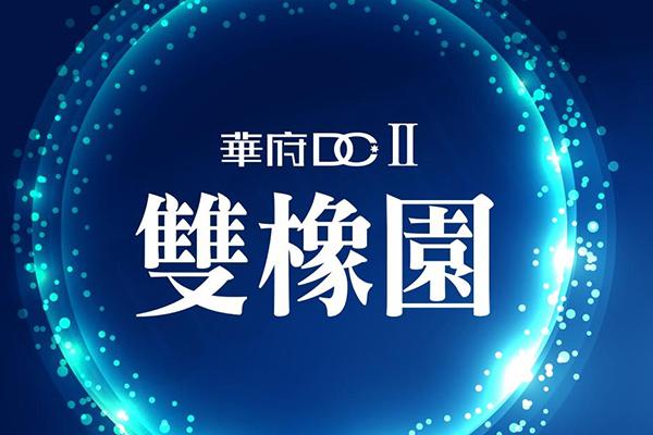 宜誠華府DCII-雙橡園