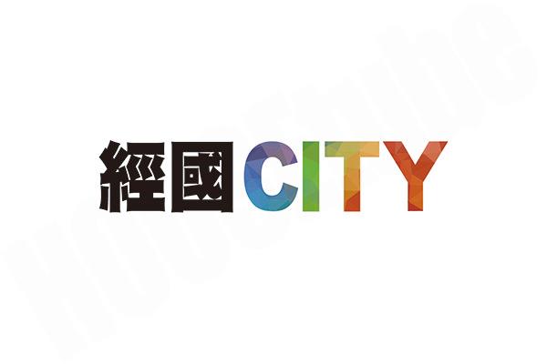 經國City