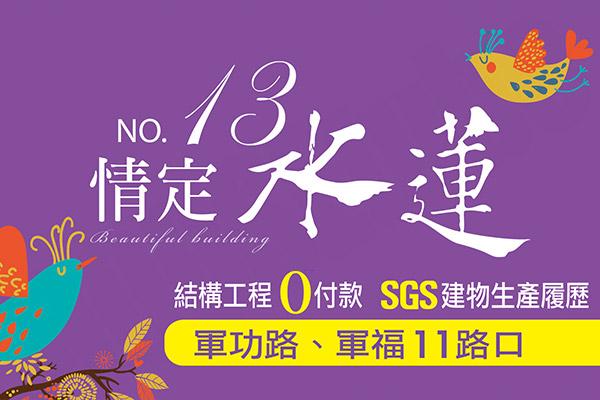 情定水蓮no.13