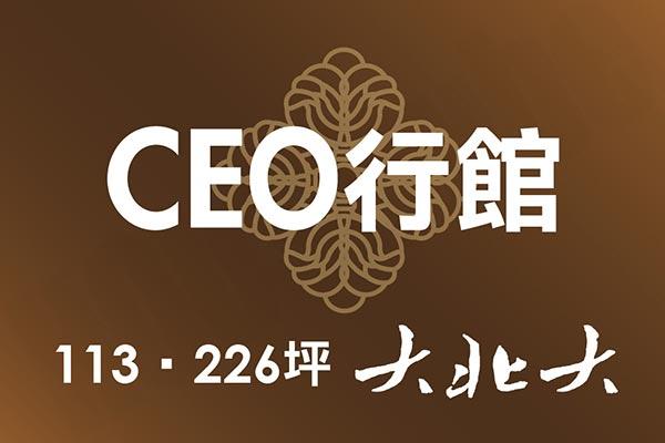 CEO行館